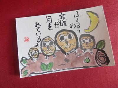 のんちゃん絵手紙列車.JPG