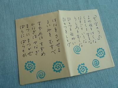 ミニ手帖(2).JPG