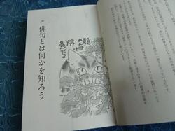俳句入門(2).JPG