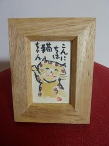名刺大の絵手紙猫.JPG