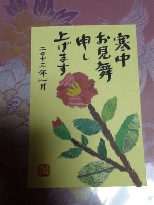 寒中お見舞いサザンカ(1).JPG