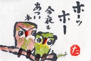 山本さんからの絵手紙.jpg