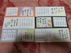 山頭火句(2).JPG