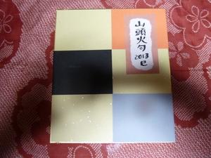 山頭火表紙.JPG