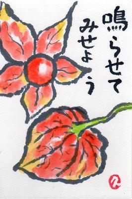 絵手紙ほおずき(1).jpg