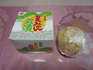 萩橙羊羹と箱.JPG