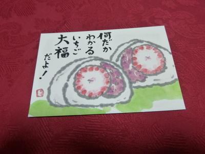 いちご大福絵手紙.JPG