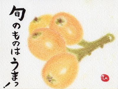 びわパステル画.jpg