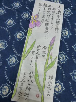 まき紙の絵手紙.JPG