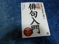 俳句入門(1).JPG