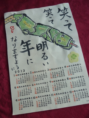 平成25年カレンダー.JPG