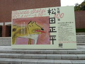 松田正平展山口美術館前.JPG
