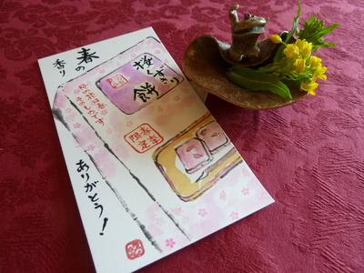 桜くずきり餅.JPG