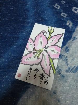 百合の絵手紙.JPG