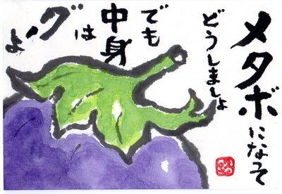 米ナス.jpg