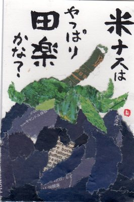 米ナスのちぎり絵.jpg