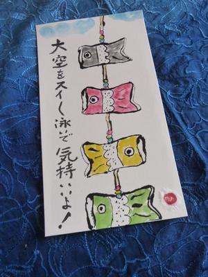 芳子さん鯉のぼり.JPG